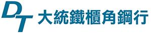大統鐵櫃角鋼行 Logo